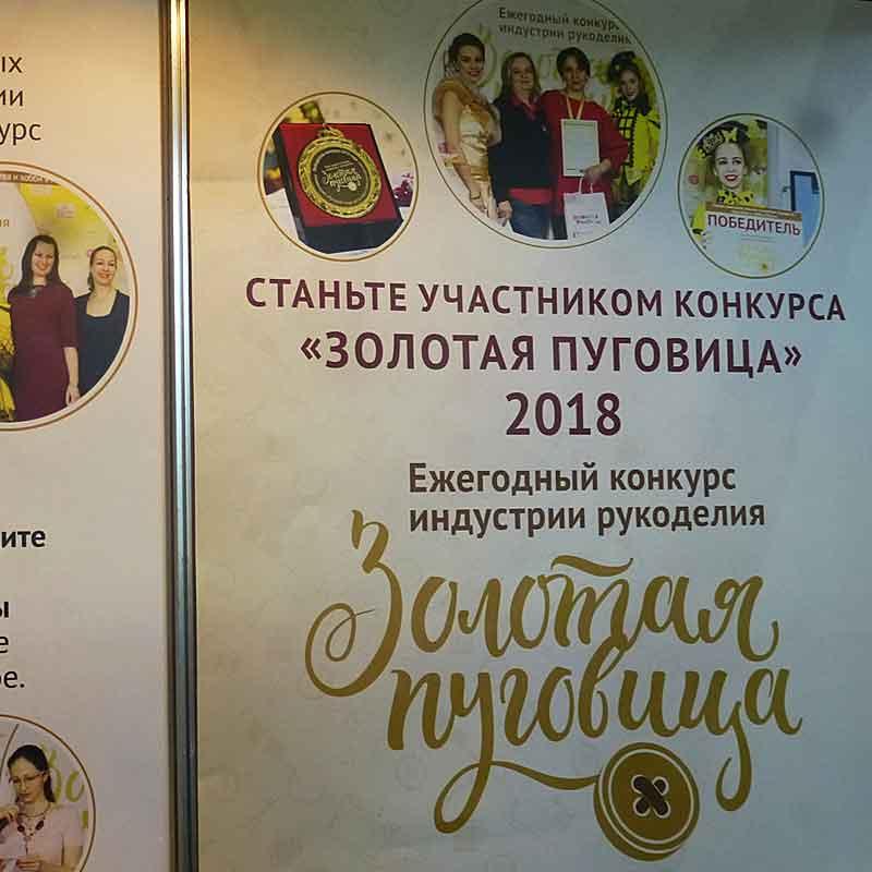 """Наш фоторепортаж с """"Формулы Рукоделия"""" - Осень 2018"""
