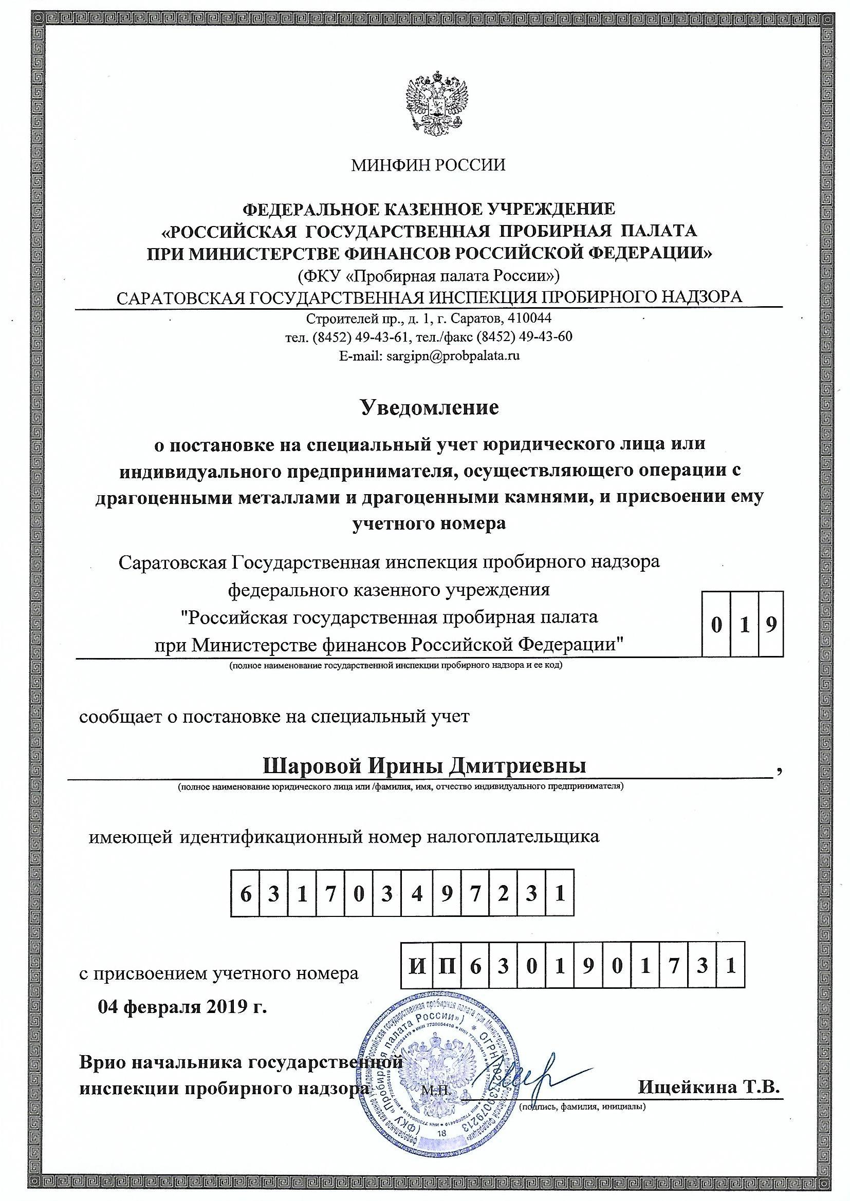 Уведомление о регистрации в Пробирной палате РФ