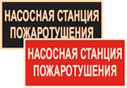фотолюминесцентные знаки пожарной безопасности F21 Насосная станция пожаротушения