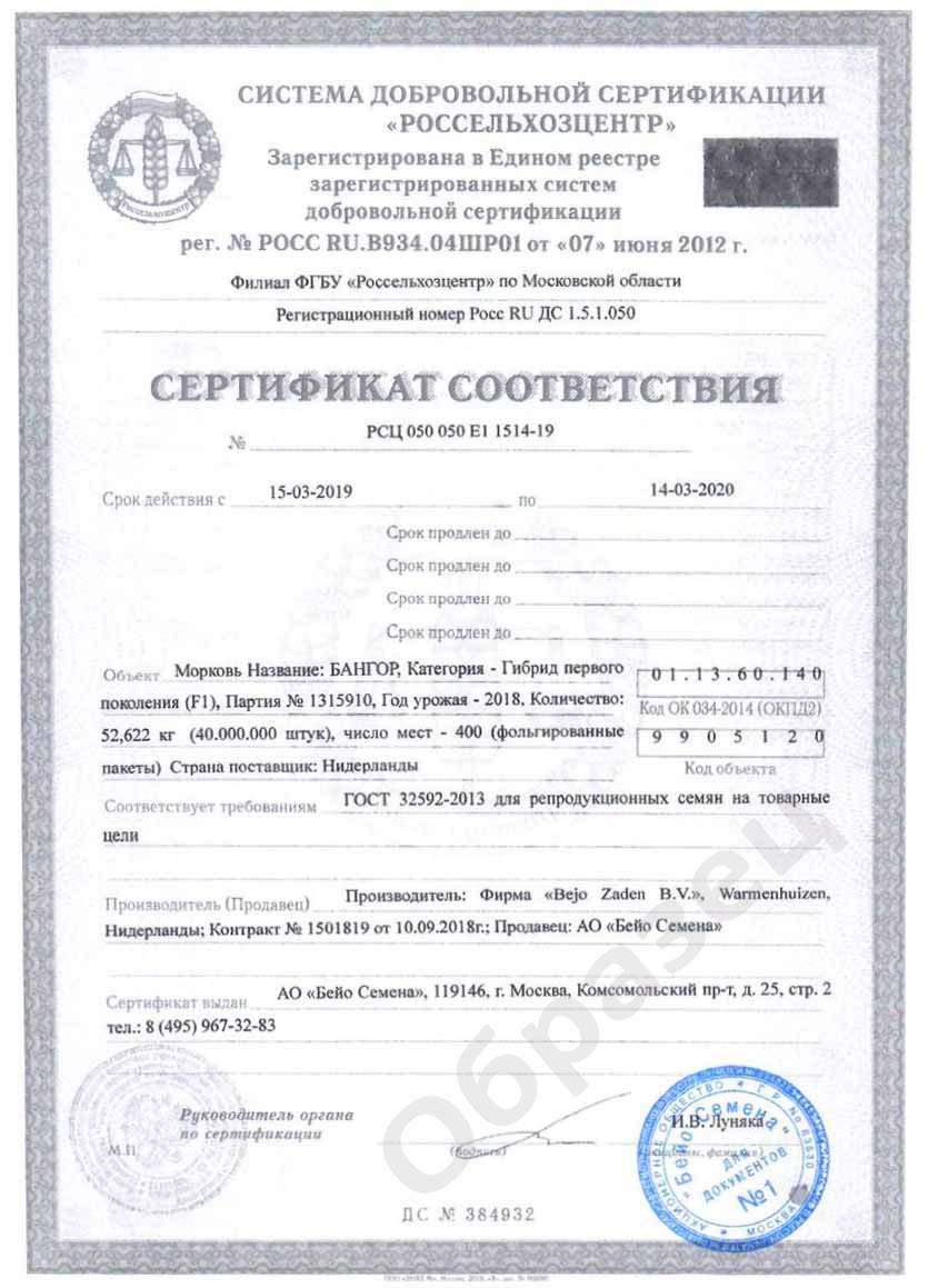 Сертификат Бейо