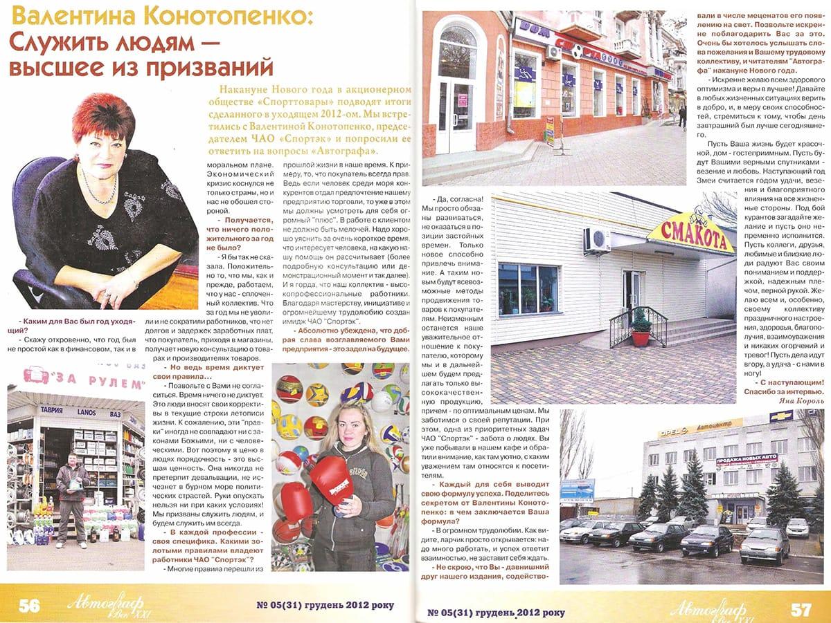 """Статья в журнале """"Автограф Век XXI"""" № 05 (31) за декабрь 2012"""