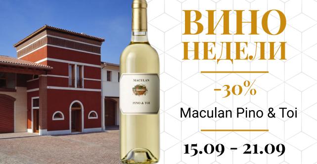 Вино недели Maculan Pino&Toi