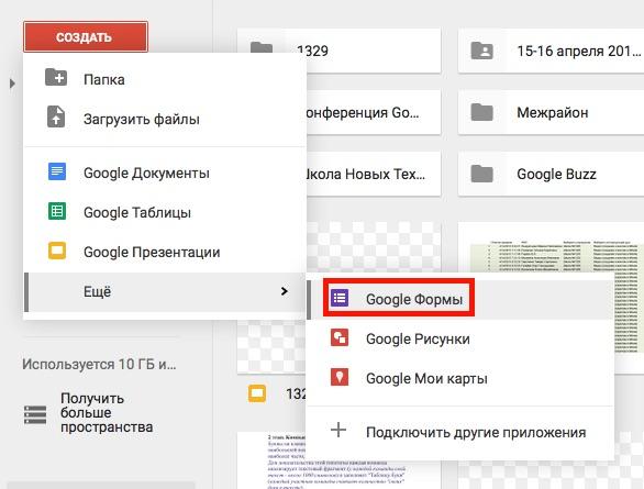 Гугл-формы для опроса