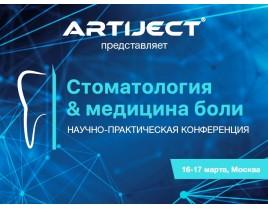 СТОМАТОЛОГИЯ И МЕДИЦИНА БОЛИ. Научно-практическая конференция.