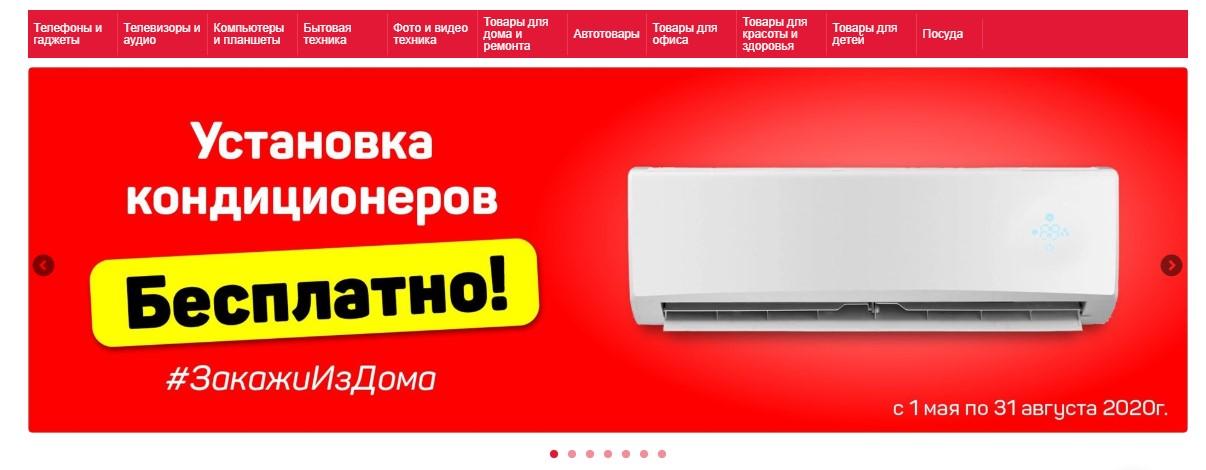Пример сервисной скидки в интернет-магазине