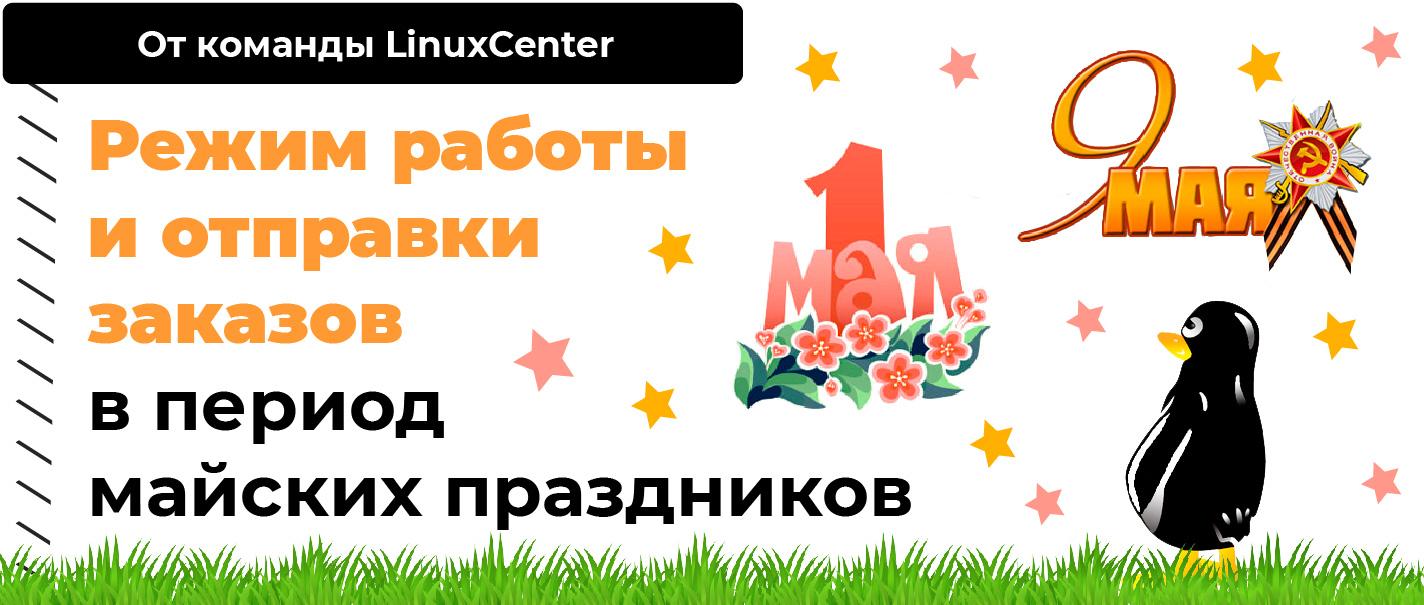 Расписание работы и режим отправки заказов в период майских праздников