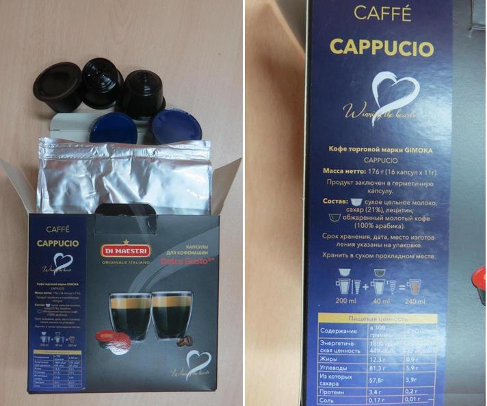 состав кофе dolce gusto
