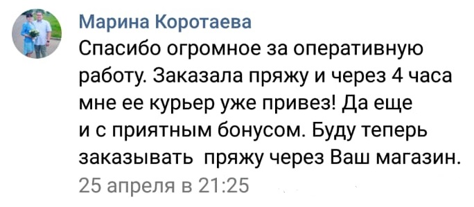 Отзыв Марина Коротаева: Спасибо огромное за оперативную работу. Заказала пряжу и через 4 часа мне ее курьер уже привез! Да еще и с приятным бонусом. Буду теперь заказывать пряжу через Ваш магазин.
