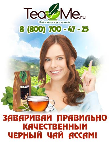 чай ассам цена