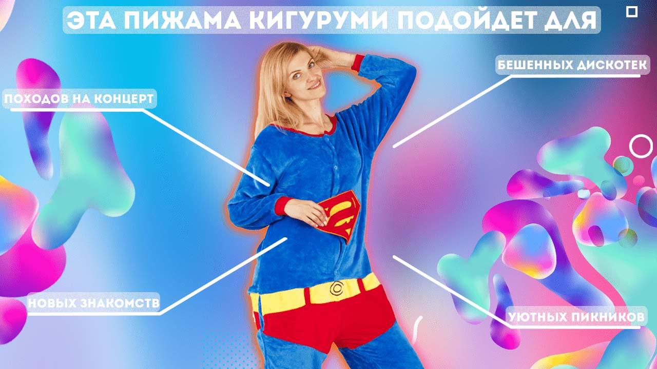 кигуруми супермен