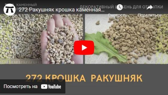 youtube 272 Ракушняк крошка каменная для ландшафтного дизайна
