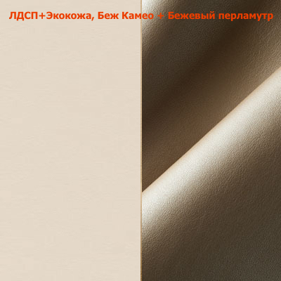 https://static-sl.insales.ru/files/1/7347/5037235/original/ЛДСП_Экокожа__Беж_Камео___Бежевый_перламутр.jpg