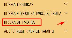 Продажа пряжи от 1 мотка в интернет-магазине klubokshop.ru