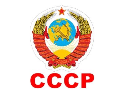 Подарки с символикой СССР