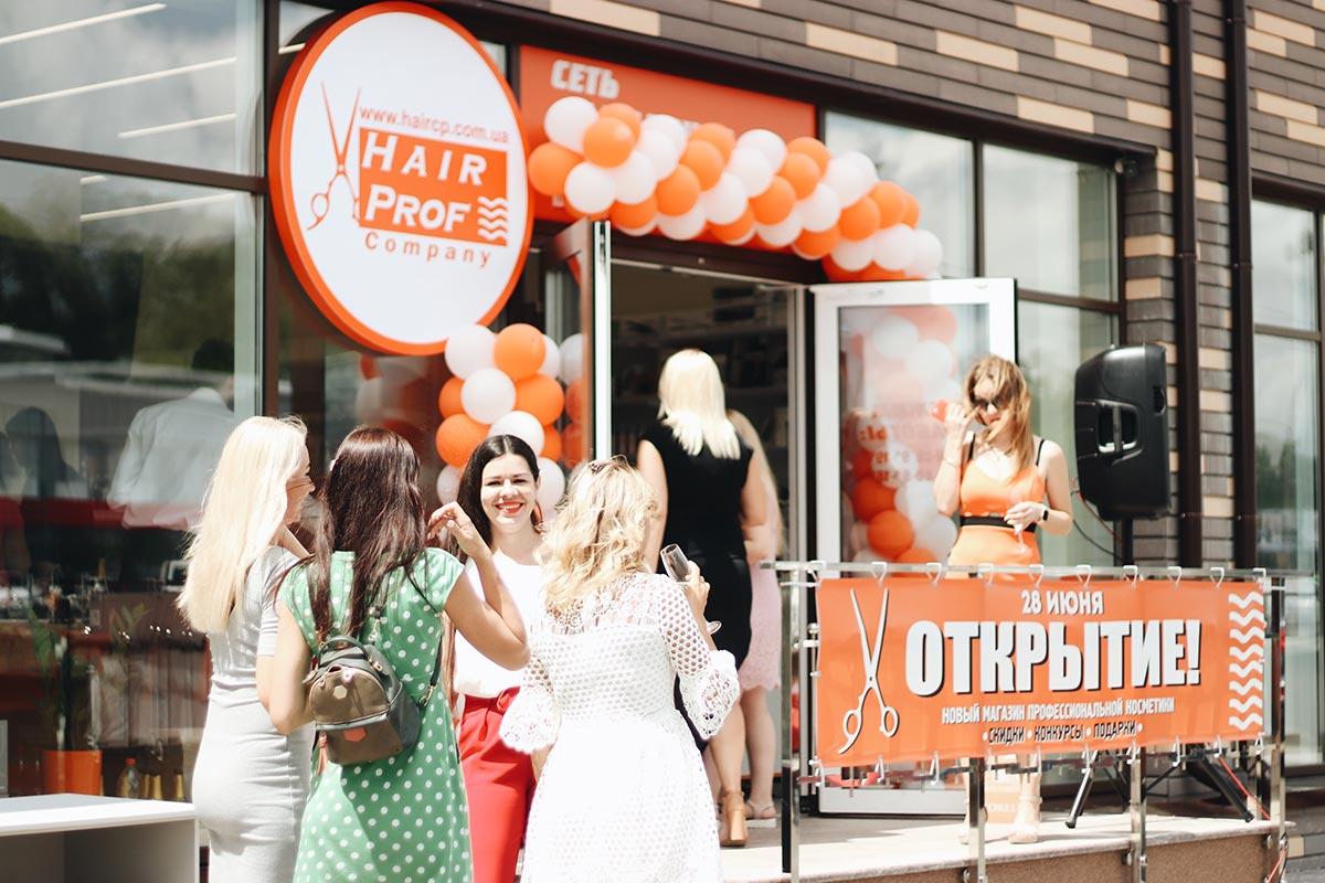 Открытие нового магазина HairProf