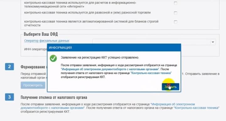 Подтверждение успешной отправки запроса в ФНС