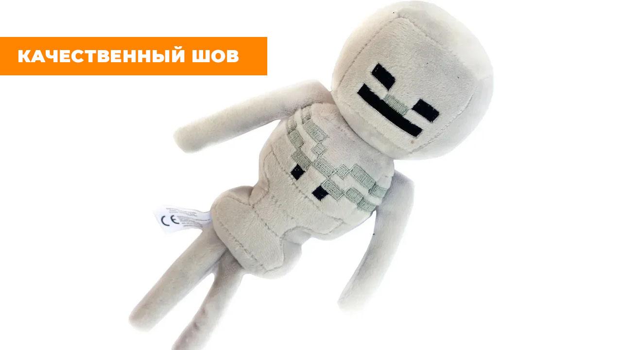 "Мягкая игрушка ""Скелет"" из Minecraft (Майнкрафт) 30 см"