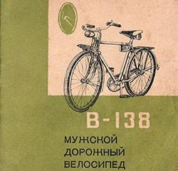 Руководство по уходу и эксплуатации велосипеда B-138 Минского велосипедного завода (МВЗ) 1969 г.