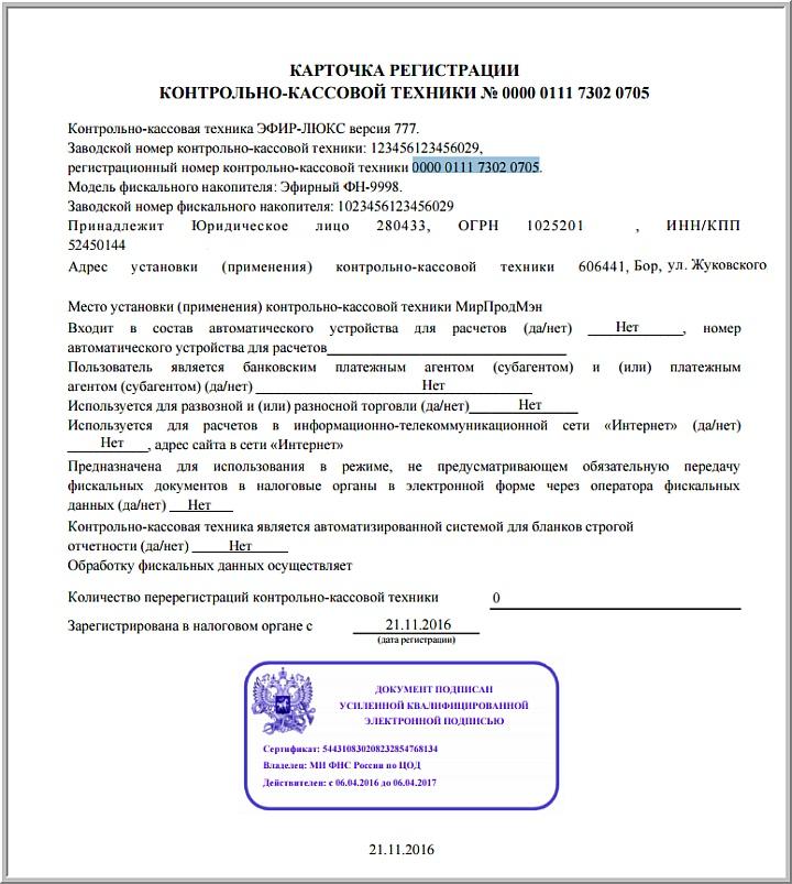 Пример карточки регистрации ККТ