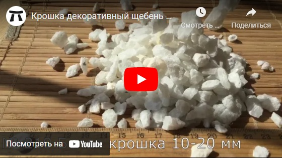 youtube крошка декоративный щебень Белый арт.210