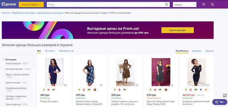 Женская одежда больших размеров наprom.ua