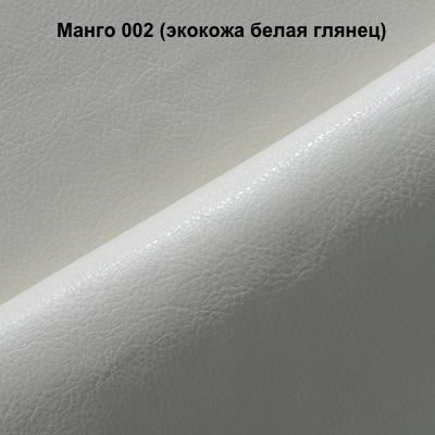 Манго_002__экокожа_белая_глянец_-2.jpg