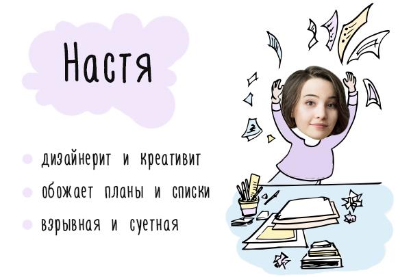Давайте знакомиться! Это Настя – наш дизайнер и вдохновитель.