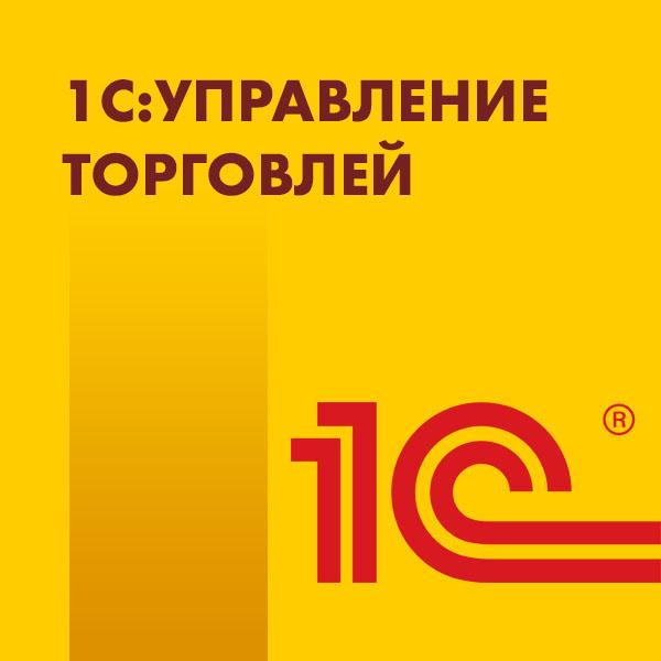 1С Управление Торговлей 8 Проф купить волгоград