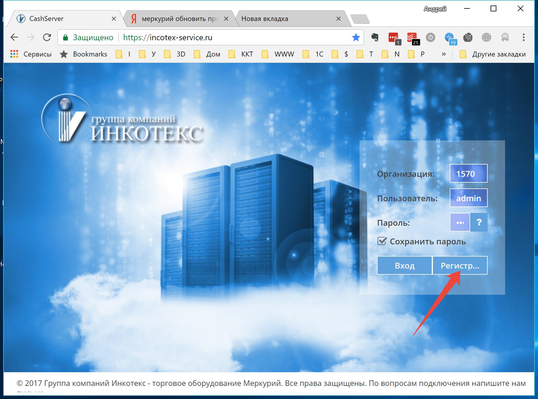 Сервере Инкотекс