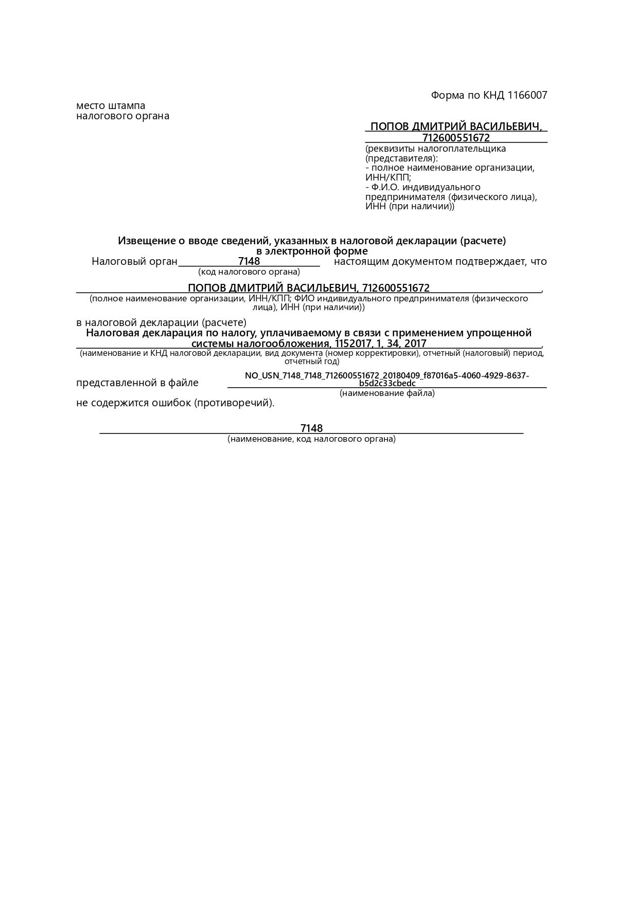 Декларация УСН за 2017 год