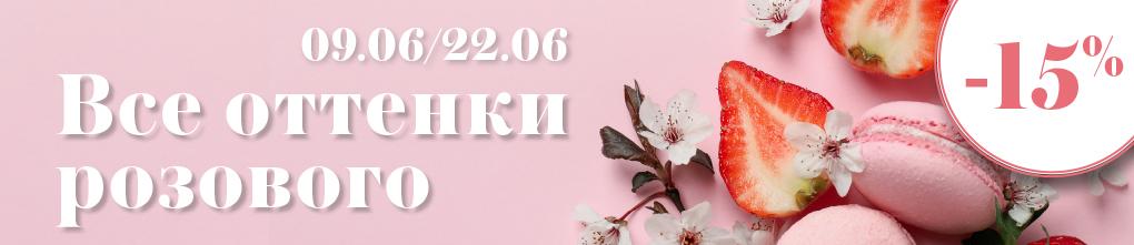 Все оттенки розового