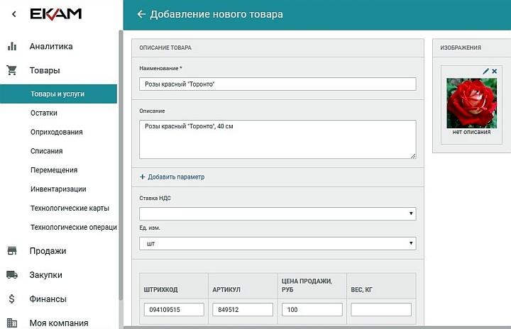 Интерфейс карточки товара в учетной программе ЕКАМ