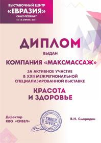 выставка красота и здоровье