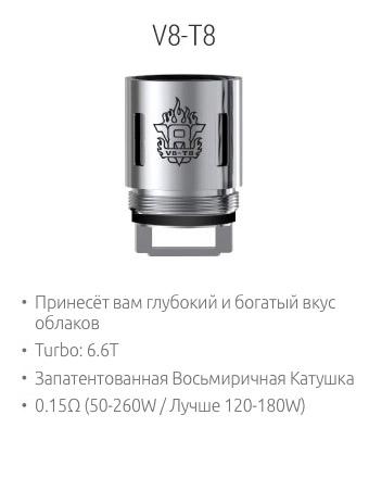 SMOK V8-T8: Принесёт вам глубокий и богатый вкус облаков; Turbo: 6.6T; Запатентованная Восьмиричная Катушка; 0.15Ω (50-260W / Лучше 120-180W)