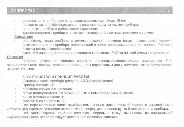 solyarogaz4-2.jpg
