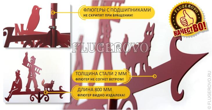 flyuger-bolshoy-2.jpg