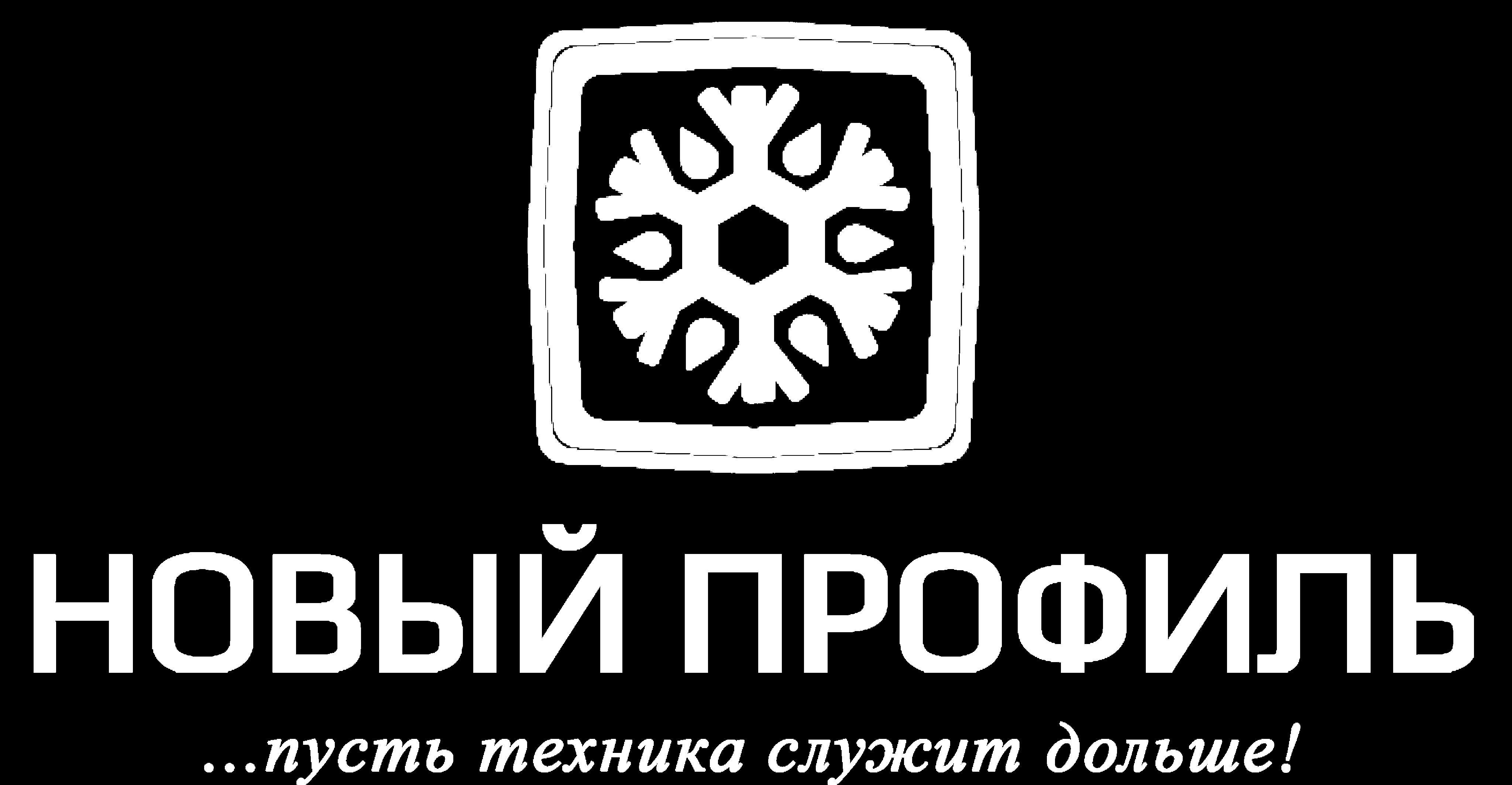 НОВЫЙ ПРОФИЛЬ