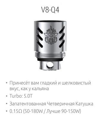 SMOK V8-Q4: Принесёт вам гладкий и шелковистый вкус, как у кальяна; Turbo: 5.0T; Запатентованная Четверичная Катушка; 0.15Ω (50-180W / Лучше 90-150W)