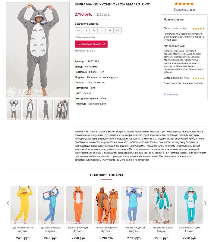Магазин стильных пижам