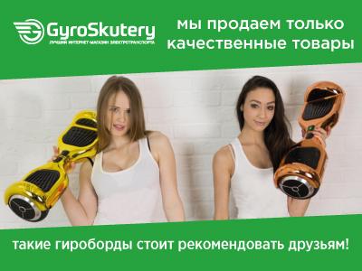 gyro-skuter_o-magazine_1_.jpg