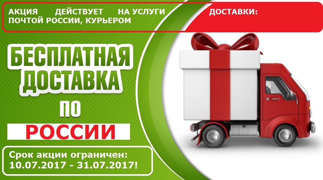 banner_доставка_акция.png