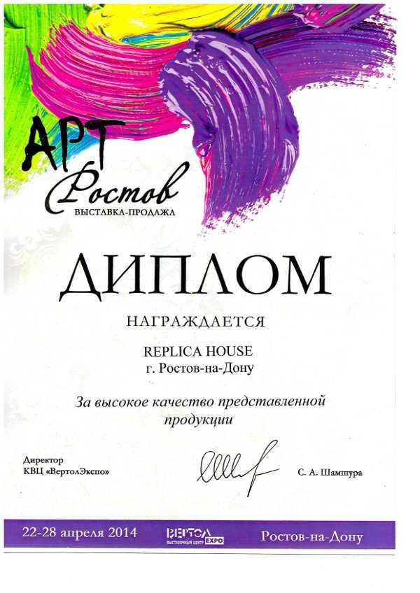 Диплом выставки АРТ-РОСТОВ 2014 год