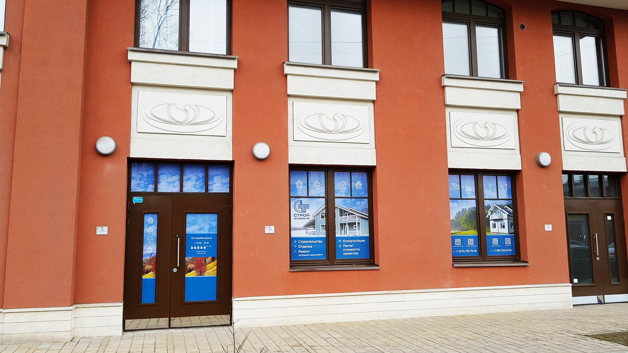 Офис АктивСтрой и СтройТехнологии