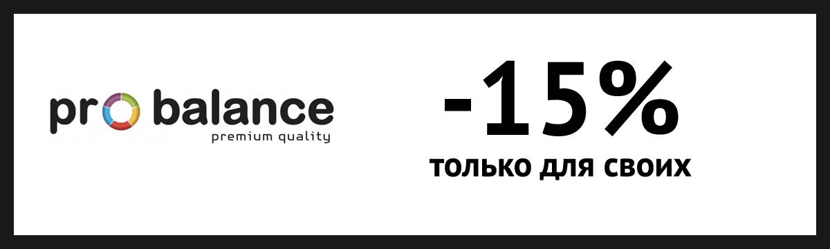 ProBalance -15% для своих