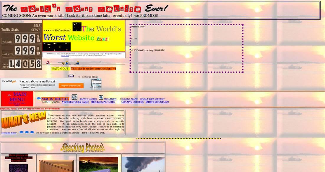 Пример ужасного дизайна сайта