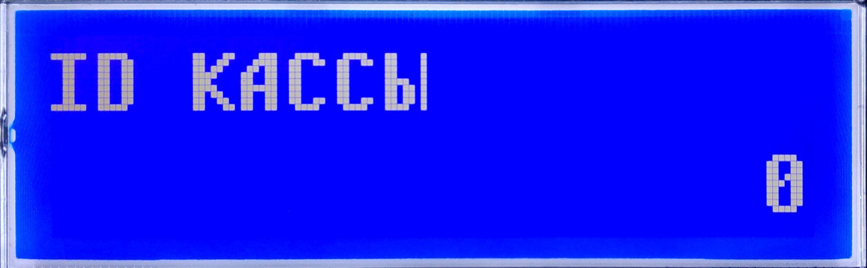 Ввод идентификатора онлайн-кассы Меркурий (115Ф, 130Ф, 180Ф, 185Ф)