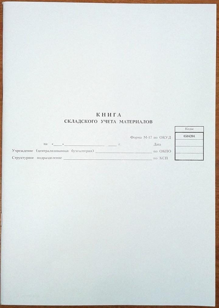 Классический вид книги складского учета материалов