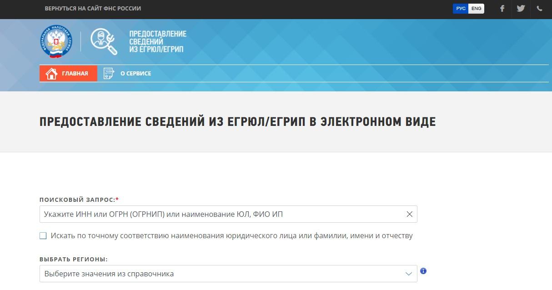 Форма для проверки подрядчиков на egrul.nalog.ru