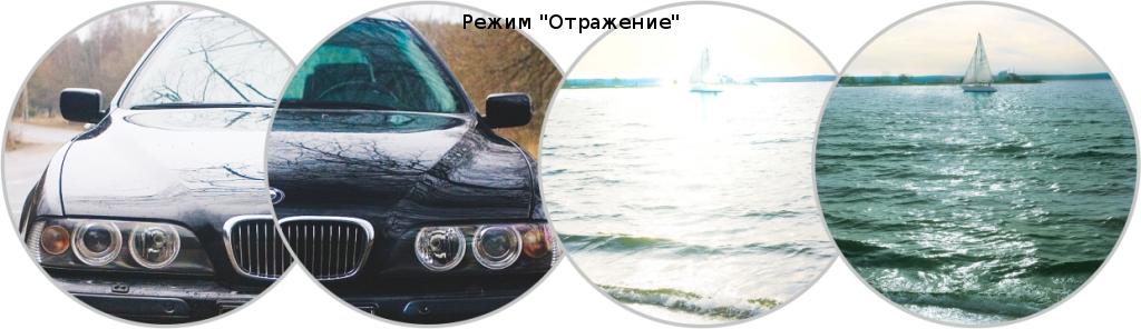 expert_viewing_modes_reflection_mode.jpg