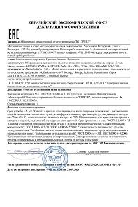 Сертификат EAC на массажёр WelbuTech ZAM-01 2020-2023